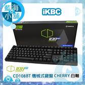 iKBC CD108 BT 德國CHERRY MX軸 PBT鍵帽藍芽/USB雙模機械式鍵盤-白軸(贈中文鍵帽)