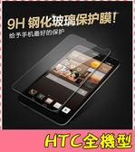 【萌萌噠】HTC 全機型 M10 X9 A9 Desire 728 M9 M8 U11高清防爆 防刮 鋼化玻璃膜 9H硬度 螢幕玻璃貼
