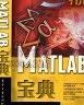 二手書R2YB 簡體 2009年4月四刷《MATLAB 寶典》陳傑 電子工業71