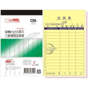 【金玉堂文具】光華 三聯直式送貨單 GHN-5655  20本/盒