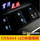 TOYOTA豐田【5代RAV4 LED按鍵總成】RAV4 五代專用 LED窗戶開關按鈕 發光按鍵 電動窗鍵