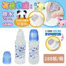 利百代膠水 LG-604 可愛家族斜角膠頭膠水 40ml/一盒24瓶入{定10}