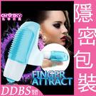 【DDBS】Omysky 魔指誘惑 陰蒂G點手指震動器 -冰藍色