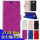 三星 J7 Pro J3 Pro 手機皮套 皮套 插卡 支架 磁扣 後扣 商務皮套 瘋馬紋皮套
