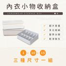【IDEA】 日式內衣小物 收納整理盒 ...