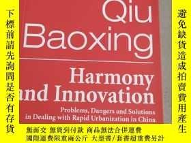 二手書博民逛書店Qiu罕見Baoxing Harmony and Innovat