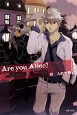 (二手書)Are you Alice? 你是愛麗絲?(1):你陷入的世界