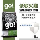 【SofyDOG】Go! 低致敏火雞肉無穀全犬配方 (6磅)狗飼料 狗糧