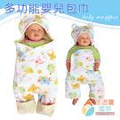 ★嬰兒多功能包巾/床上/推車/安全座椅防...