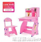 書桌 兒童書桌組合男孩女孩兒童寫字桌椅套裝小學生學習桌椅可升降MKS 瑪麗蘇精品鞋包