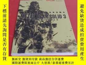 二手書博民逛書店合金裝備3潛龍諜影罕見Metal Gear Solid 3 完全