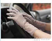 夏季女開騎車防滑防曬手套短款加長蕾絲冰絲防紫外線薄款觸屏手套  瑪奇哈朵