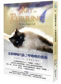 達賴喇嘛的貓(2):呼嚕嚕的藝術