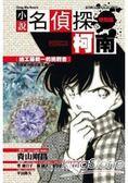 輕小說名偵探柯南(08)給工藤新一的挑戰書~戀愛方程式殺人事件