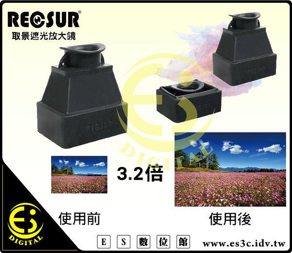 ES數位 RECSUR 銳攝 取景放大器 觀景 放大器 3.2X 觀景器 RS-1106 螢幕 取景器 D750 5D3 7D II D610 免運