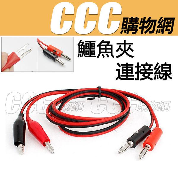 鱷魚夾連接線 香蕉插測試線 紅黑帶線 三用萬用電表 大號夾子