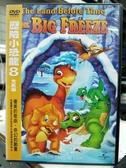 挖寶二手片-T04-171-正版DVD-動畫【歷險小恐龍8:大風暴】-優美的歌曲 奇幻的動畫(直購價) 海報是影