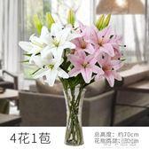 假花百合仿真花束單支客廳室內餐桌裝飾品擺設花藝擺件花瓶插花igo   莉卡嚴選