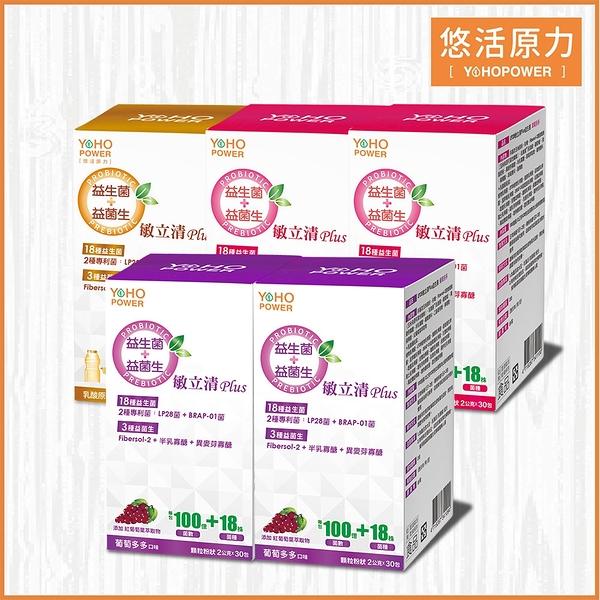 【悠活原力】LP28敏立清Plus益生菌-精選5入組(30條/盒)