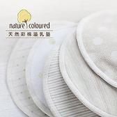 【櫻桃蜜貼】哺乳蜜貼 Nature Coloured {3對6片組} 天然彩棉溢乳墊