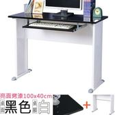 Homelike 格雷100x40工作桌 亮面烤漆(附鍵盤架) 黑桌面/白腳