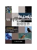 二手書博民逛書店 《科學揭祕動物世界 5 鳥類》 R2Y ISBN:957748610X│于今昌/主編