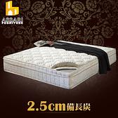 ASSARI-風華2.5CM備長炭三線強化側邊獨立筒床墊(單人3尺)