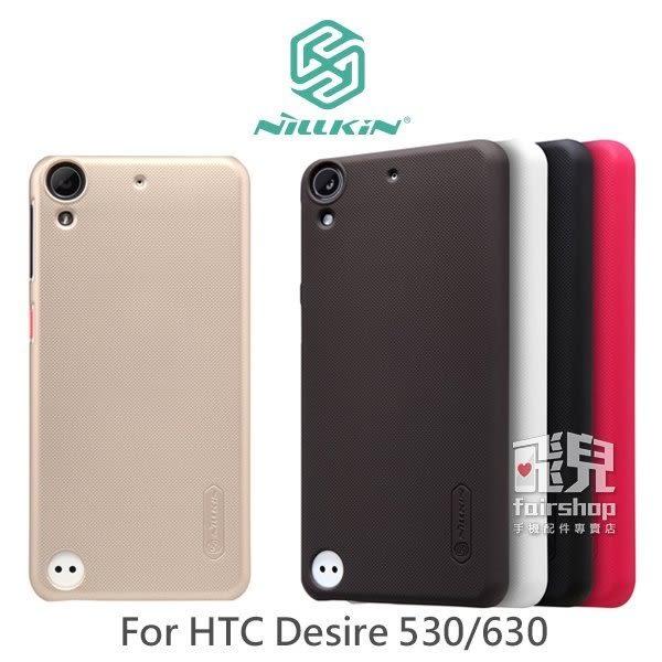 【妃凡】NILLKIN HTC Desire 530/630 超級 護盾 保護殼 抗指 紋磨砂 硬殼 保護套 手機殼