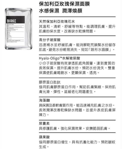 BIRKE 苾兒可 德國洋甘菊潤白面膜 / 保加利亞玫瑰保濕面膜 (5片/盒)-5入組