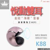 金冠 K88 小海螺 HIFI 音質 藍牙喇叭 藍芽播放器 (隨機出貨不挑色) 預購中