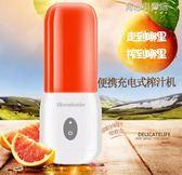 榨汁機 便攜式榨汁機充電家用水果小型迷你榨汁杯電動炸果汁機 育心小賣館