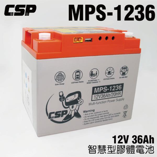 MPS1236智慧型膠體電池12V36Ah /適合攤販 . 擺攤用電池.12V 可點燈具. 12V風扇