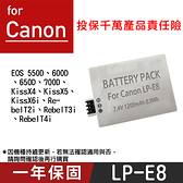 特價款@攝彩@Canon LP-E8 副廠鋰電池 LPE8 一年保固 EOS 550D 600D 700D 全新 佳能