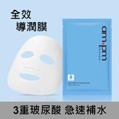 ampm超濃縮三重玻尿酸保濕面膜5入