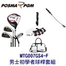 POSMA PGM 高爾夫 男士球桿 碳桿 4支球桿套組 MTG007GS4-F