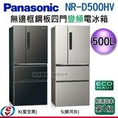 【信源】500公升【Panasonic國際牌無邊框鋼板四門變頻電冰箱】NR-D500HV