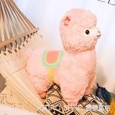 羊駝公仔可愛毛絨玩具小抖音美國布娃娃女生小號玩偶生日禮物小羊 全館新品85折 YTL