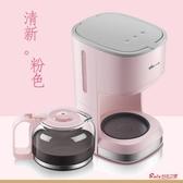 咖啡機 美式咖啡機家用小型全自動滴漏式迷你辦公室煮咖啡壺花茶飲機 2色