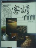 【書寶二手書T7/語言學習_QGG】客諺一百首_何石松