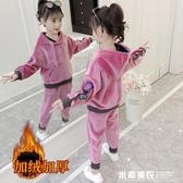女童秋裝套裝新款秋冬網紅兒童金絲絨加絨加厚衛衣兩件套洋氣 米希美衣