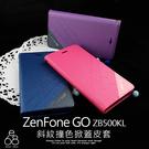 E68精品館 斜紋撞色 隱形磁扣 ZenFone GO ZB500KL X00AD 5吋 手機殼 掀蓋皮套 手機支架 保護套