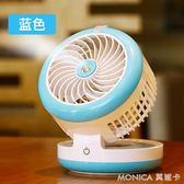 USB風扇 空調迷你風扇噴霧制冷床上學生宿舍USB可充電隨身便攜式小電風扇 莫妮卡小屋