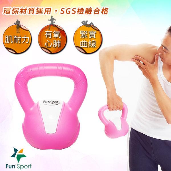 《Fun Sport》3公斤 壺鈴kettlebell(粉紅)台灣製造/有氧 肌力 重訓 健身
