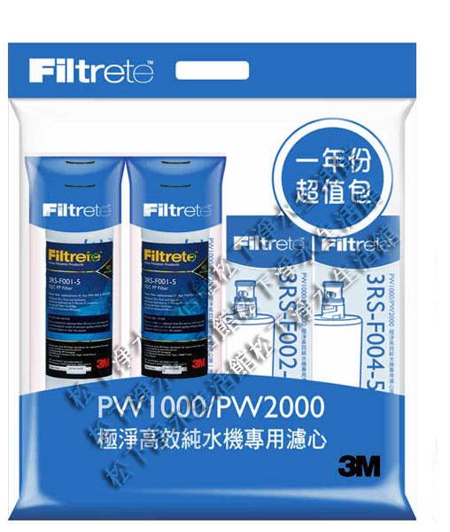 3M Filtrete極淨高效純水機PW2000/PW1000專用濾心(一年份)
