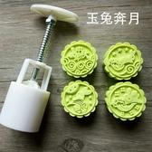 步天月餅模具綠豆糕磨具卡通手壓中秋月餅模烘焙糕點壓花制作工具