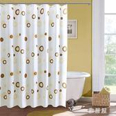 浴間浴簾套裝免打孔加厚防霉防水簾衛生間浴室掛簾 YC431【雅居屋】