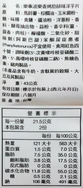 Lay s 樂事 波樂香烤肋排味洋芋片(小) 43g (12入)/箱【康鄰超市】