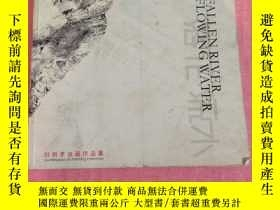 二手書博民逛書店fallen罕見river flowing waterY2026