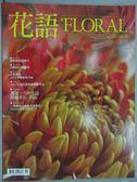 【書寶二手書T9/園藝_QAD】花語Floral_169期_讓每一天的生活卓越非凡~Pim等
