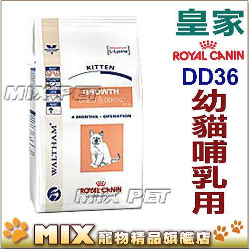 ◆MIX米克斯◆代購皇家貓飼料. 【DD36】.幼貓 哺乳母貓 4kg.VET疾病預防頂級飼料